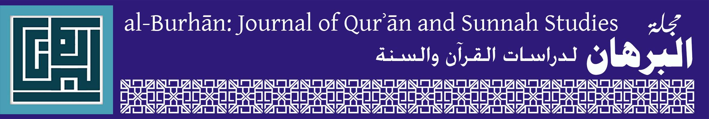 al-Burhān Journal of Qurʾān and Sunnah Studies