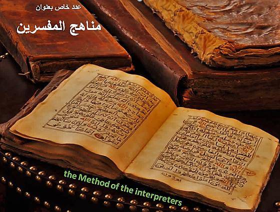 View Vol. 2 No. 3 (2018): مناهج المفسرين  Method of the interpreters