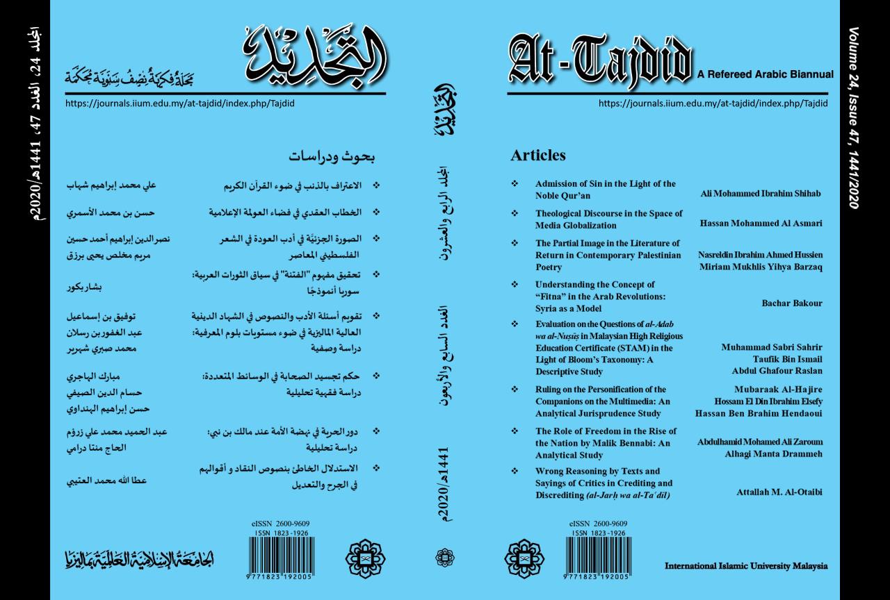 View Vol 24, No 47 (2020/1441) : المجلد الرابع والعشرون - العدد السابع والأربعون  2020/1441