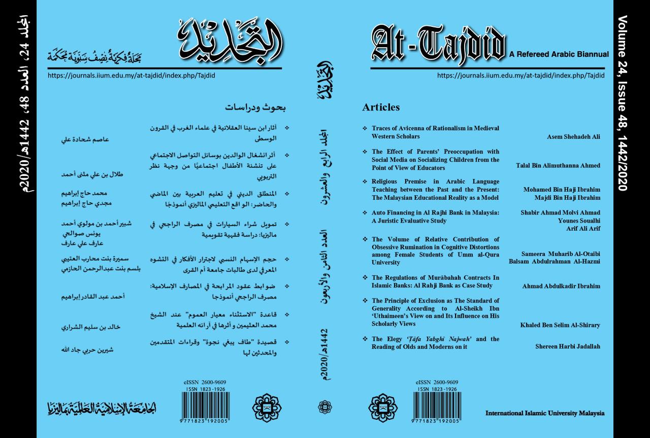 View Vol 24, No 48 (2020/1442) : المجلد الرابع والعشرون - العدد الثامن والأربعون 2020/1442