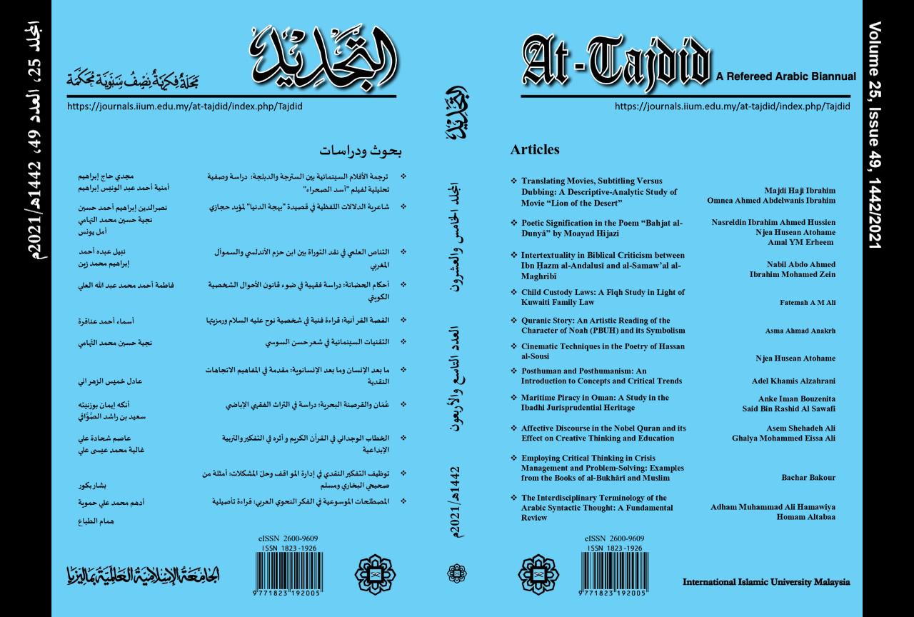 View Vol 25, No 49 (2021/1442) : المجلد الخامس والعشرون - العدد التاسع والأربعون
