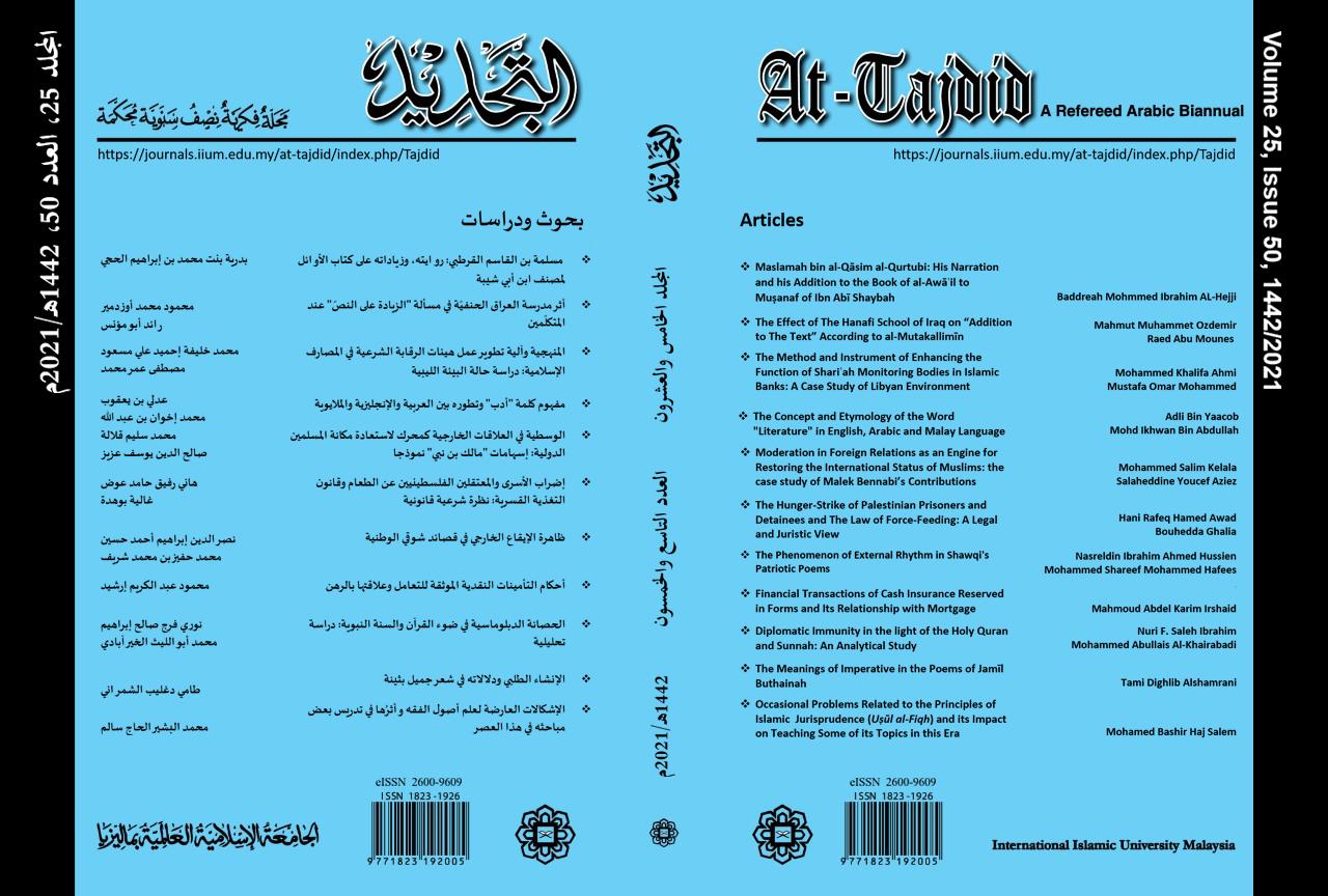 View Vol 25, No 50 (2021/1442) : المجلد الخامس والعشرون - العدد الخمسون