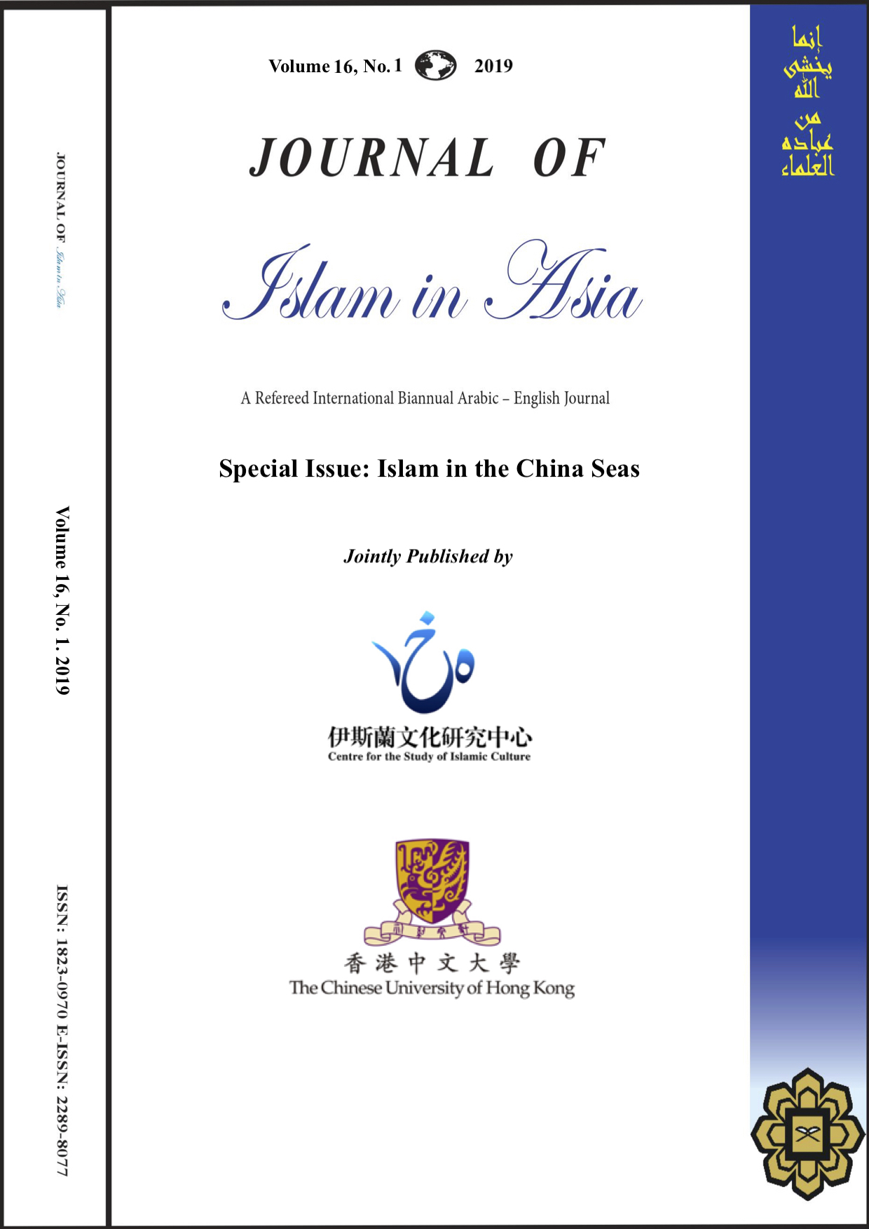 View Vol. 16 No. 1: Special Issue: Islam in the China Seas, (2019)