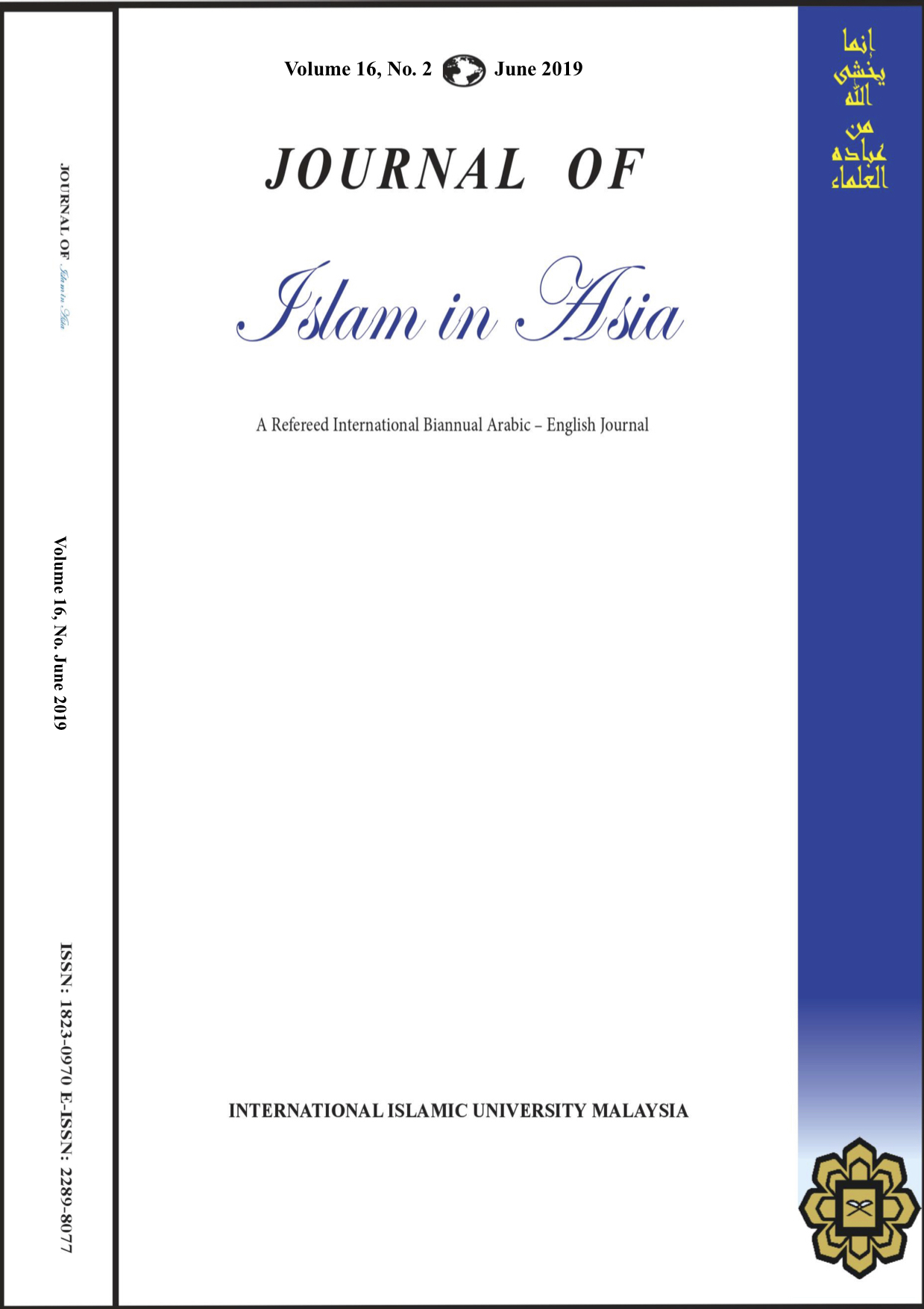 View Vol. 16 No. 2: June Issue (2019) Special Theme: Religion, Culture, and Globalization
