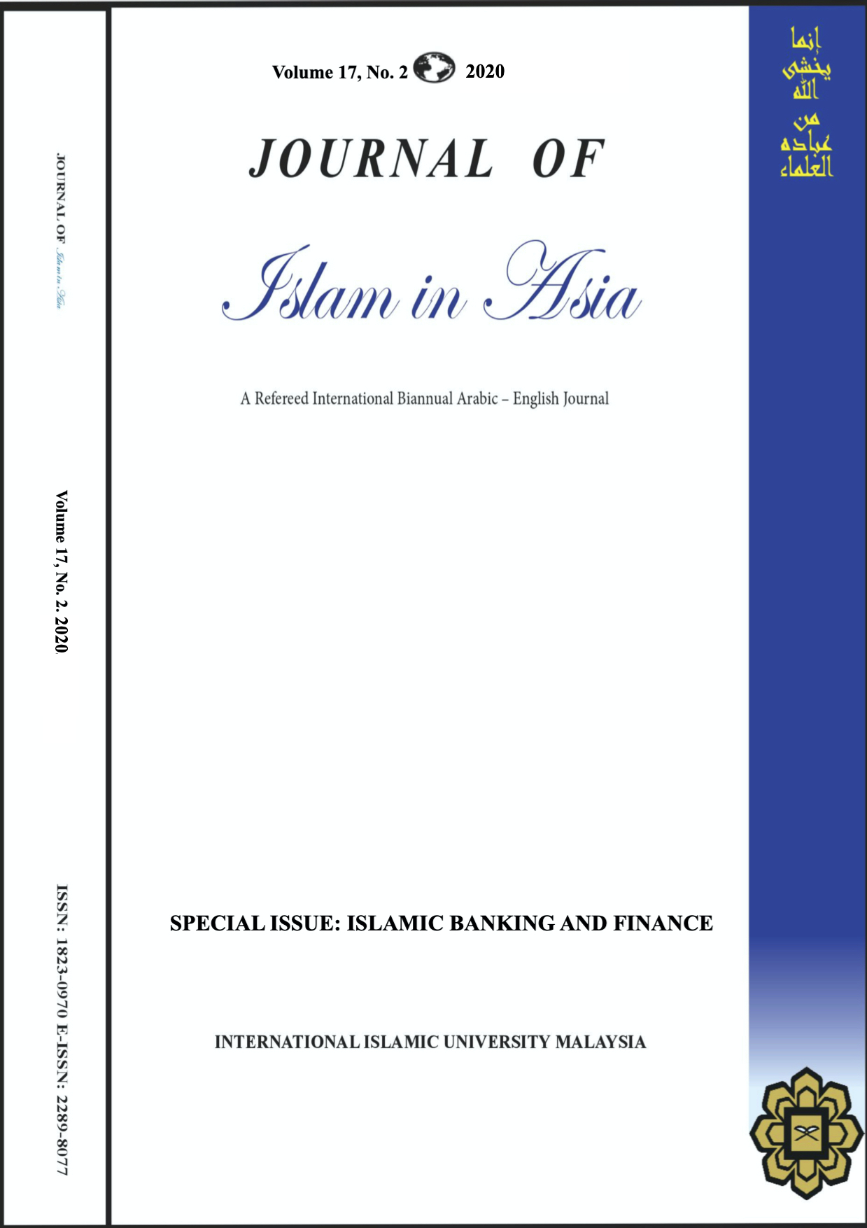 View Vol. 17 No. 2: SPECIAL ISSUE: ISLAMIC BANKING AND FINANCE (2020)